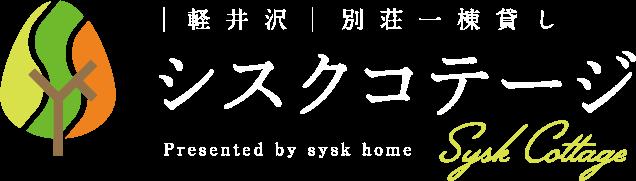 貸別荘 軽井沢 | シスクホームで軽井沢貸別荘暮らし